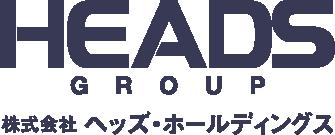 HEADS GROUP 株式会社ヘッズ・ホールディングス